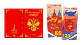 100 рублей - 25 лет Конституции РФ. Памятная банкнота в буклете.