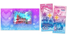 100 рублей - Рождество Христово. Памятная банкнота в буклете.