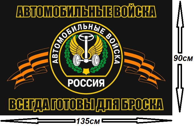 Флаг Автомобильных войск 135х90см