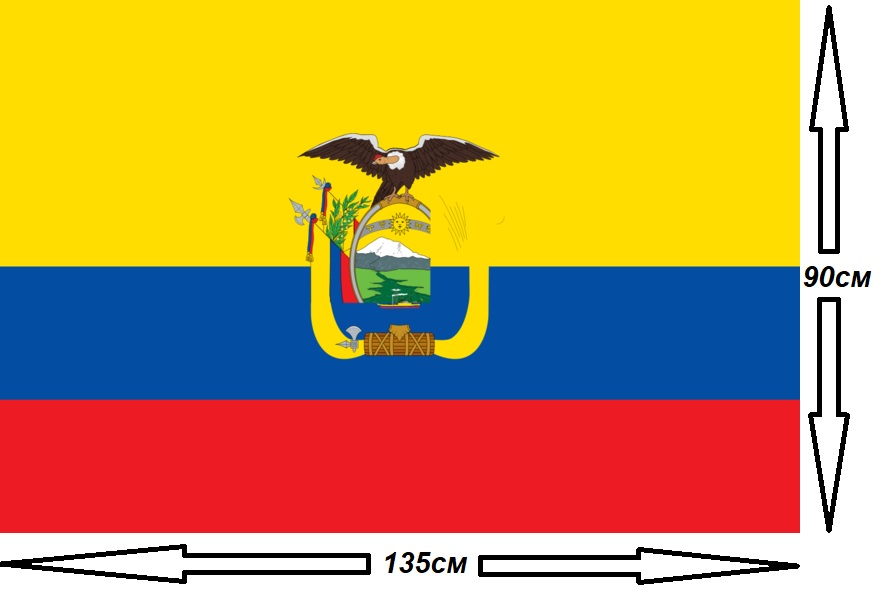 Флаг Эквадора 135х90см.