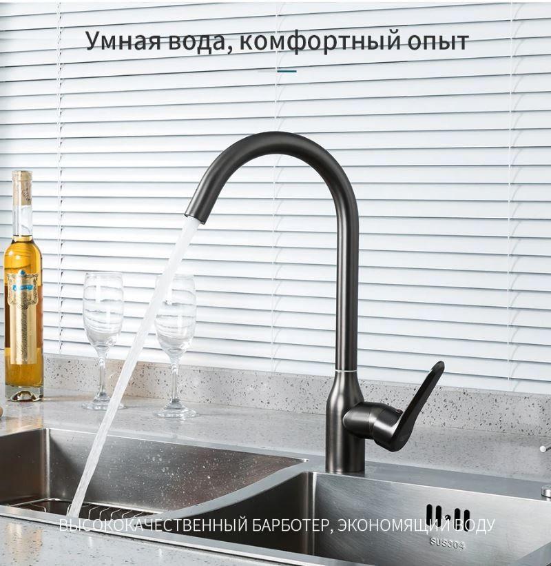 Смеситель для кухни Frud R44052-11 Серый Космос