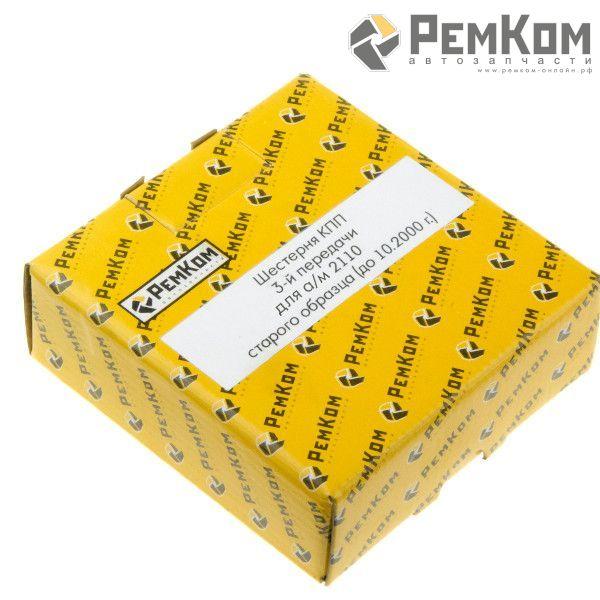 RK13040 * 2110-1701131 * Шестерня КПП 3-й передачи для а/м 2110 старого образца (до 10.2000 г.)