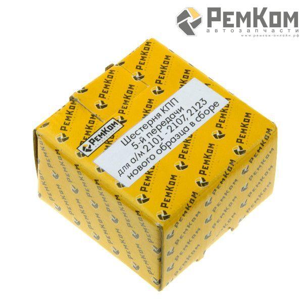 RK13051 * 2123-1701154-10 * Шестерня КПП 5-й передачи для а/м 2101-2107, 2123 нового образца в сборе