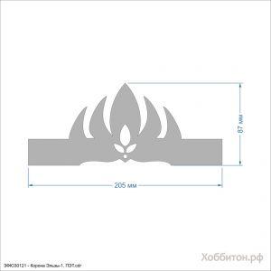 `Шаблон ''Корона Эльзы-1'' , ПЭТ 0,7 мм