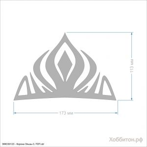 Шаблон ''Корона Эльзы-3'' , ПЭТ 0,7 мм (1уп = 5шт)
