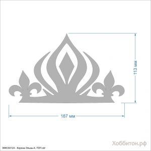 Шаблон ''Корона Эльзы-4'' , ПЭТ 0,7 мм (1уп = 5шт)