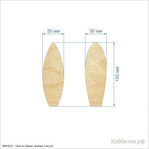 `Набор шаблонов ''Ушки на ободок'' , фанера 3 мм
