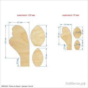 `Набор шаблонов ''Рожки на ободок-1'' , фанера 3 мм
