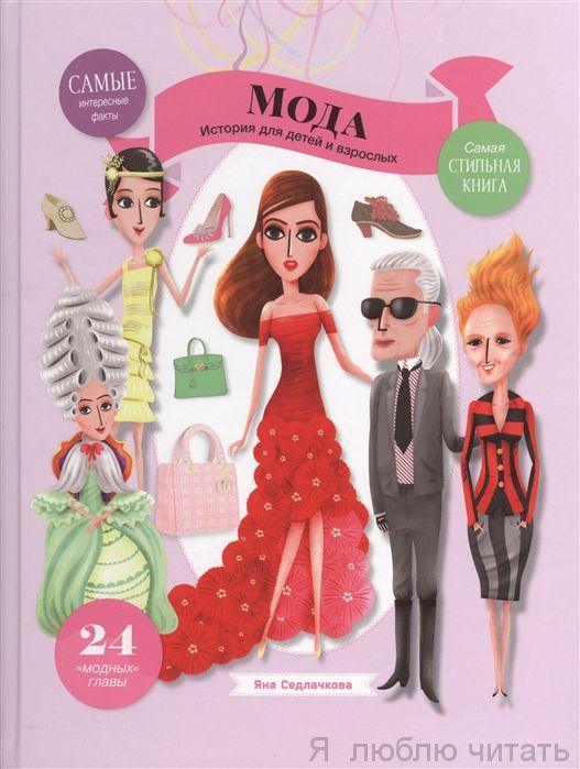 Мода. История для детей и взрослых