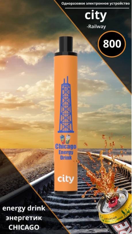 Одноразовые электронные сигареты city railway угольные фильтры для сигарет купить