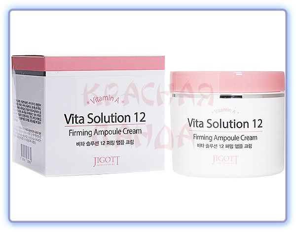 Крем для лица Регенерирующий Jigott Vita Solution 12 Firming Ampoule Cream