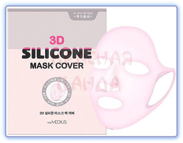 Силиконовая многоразовая маска для лица без пропитки The Medius 3D Silicone Mask Cover