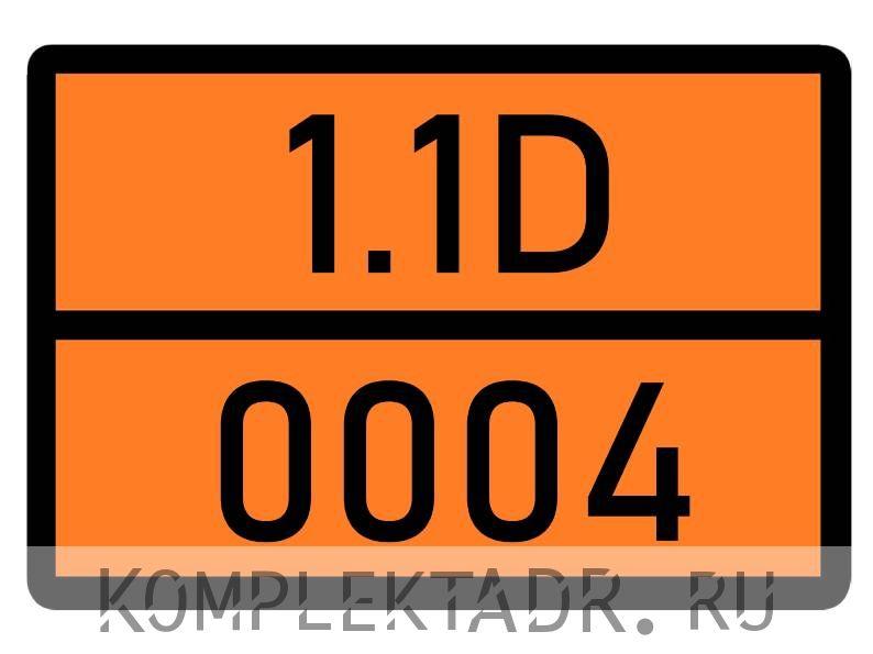 Табличка 1.1D-0004