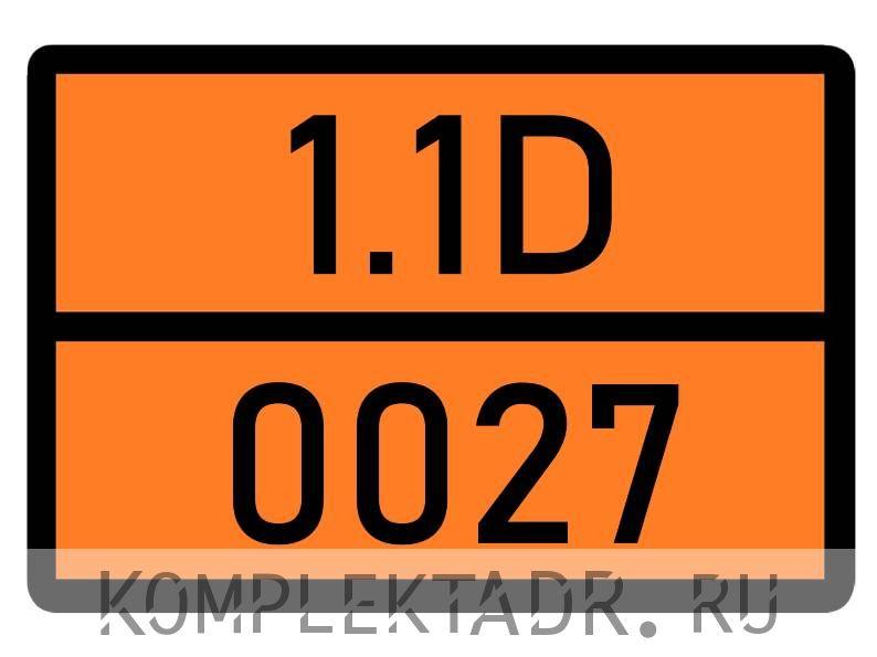 Табличка 1.1D-0027
