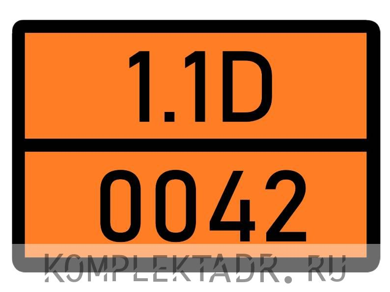 Табличка 1.1D-0042