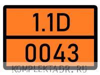Табличка 1.1D-0043