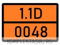 Табличка 1.1D-0048