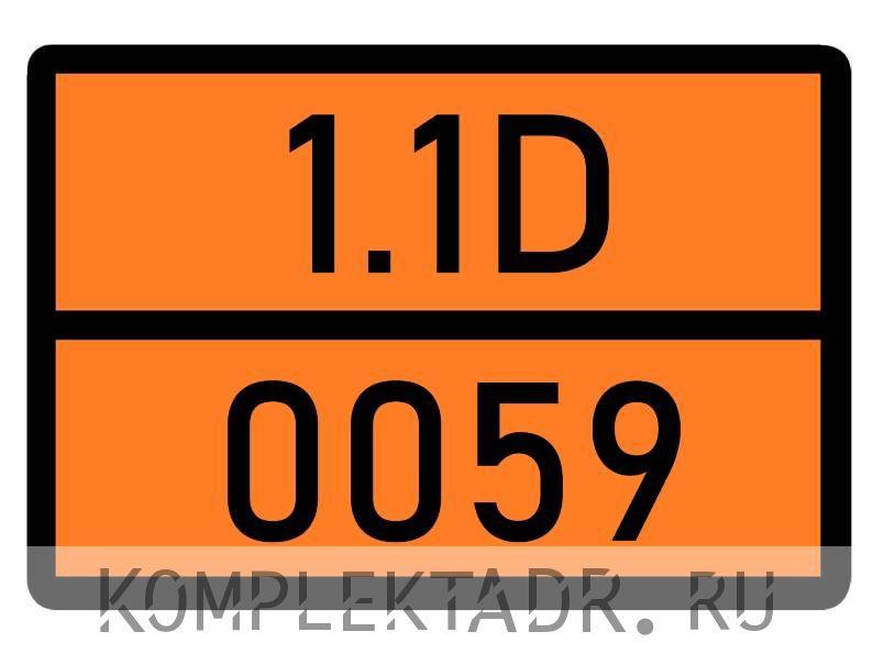 Табличка 1.1D-0059