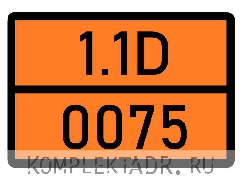 Табличка 1.1D-0075
