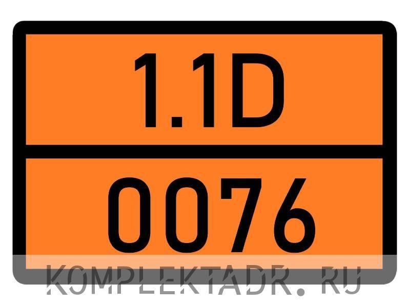 Табличка 1.1D-0076