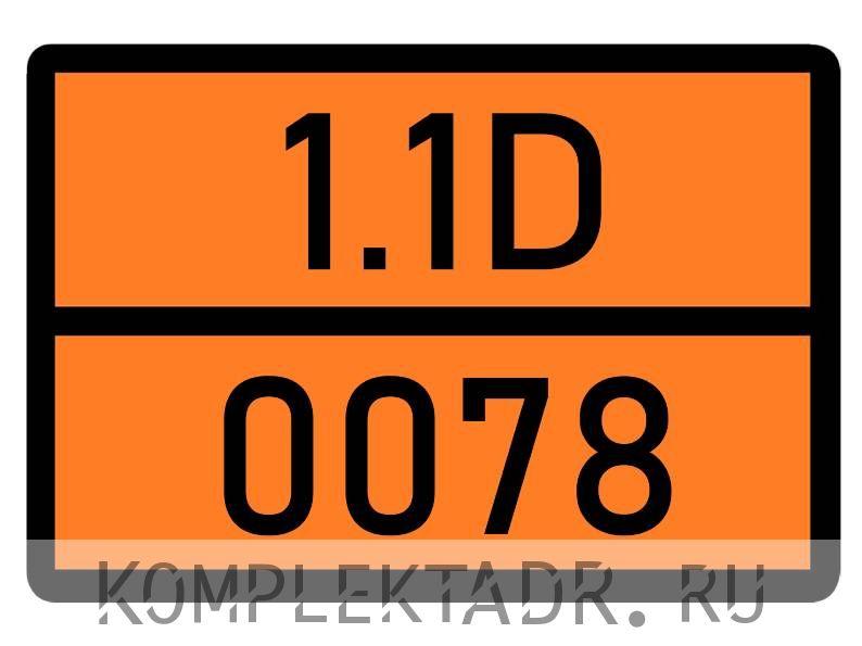 Табличка 1.1D-0078