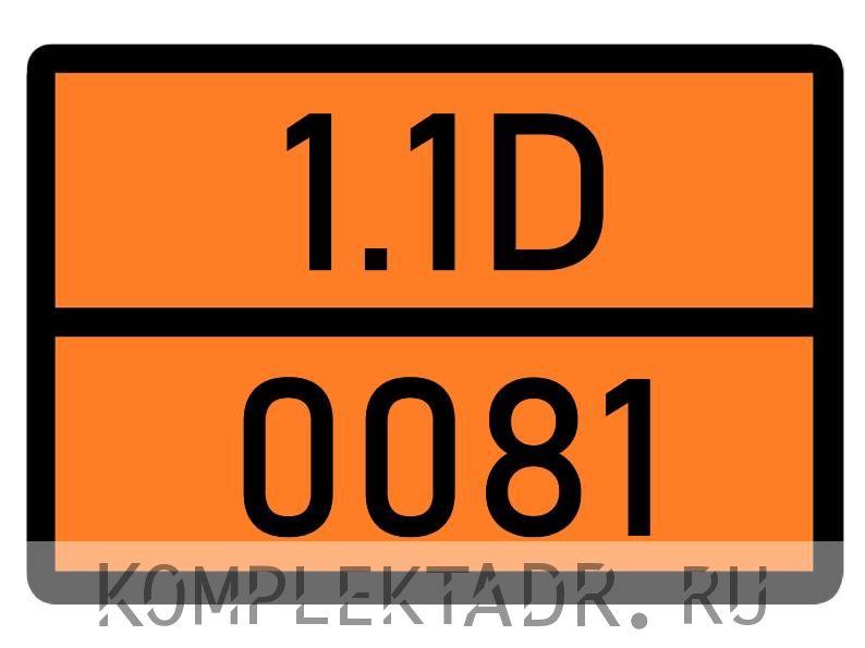 Табличка 1.1D-0081