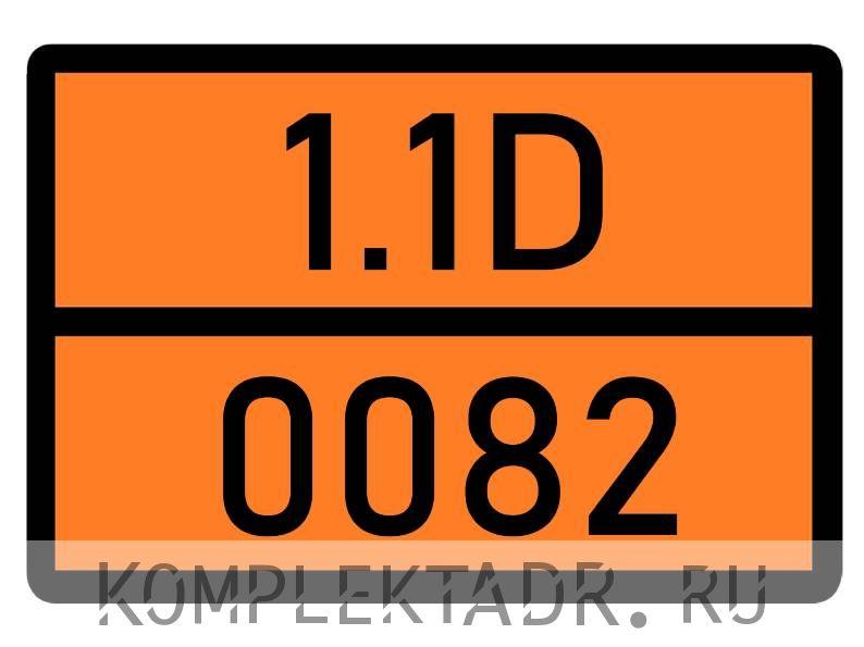 Табличка 1.1D-0082