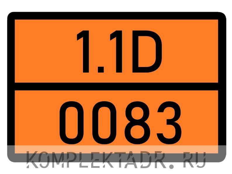 Табличка 1.1D-0083