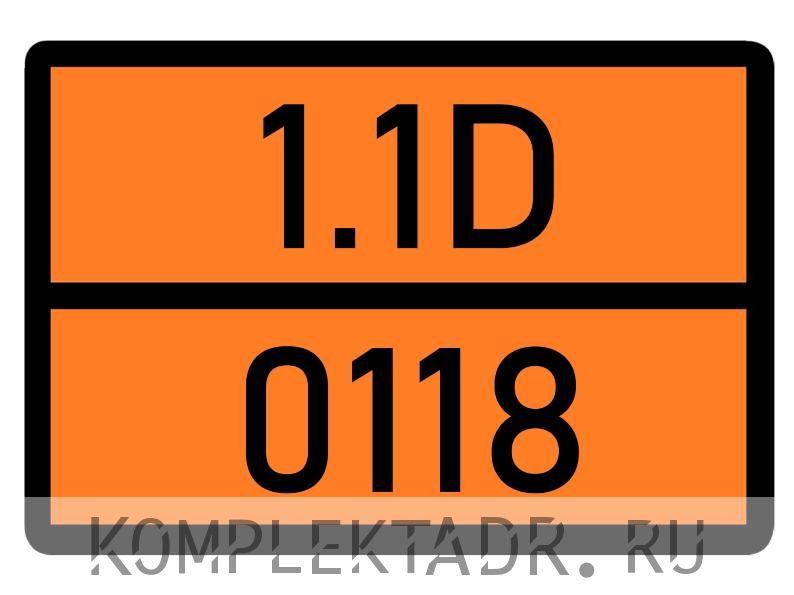 Табличка 1.1D-0118