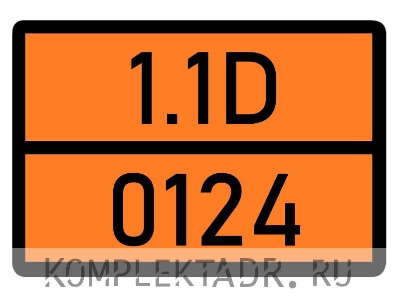 Табличка 1.1D-0124
