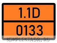 Табличка 1.1D-0133