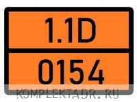 Табличка 1.1D-0154