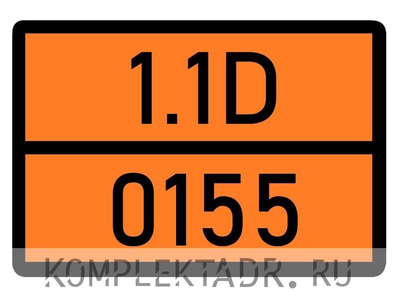 Табличка 1.1D-0155