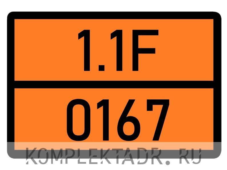 Табличка 1.1F-0167