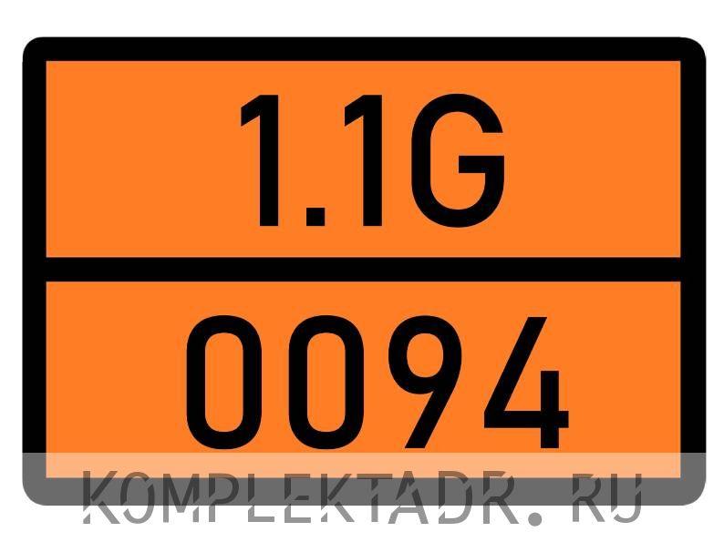 Табличка 1.1G-0094