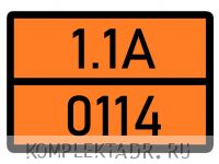 Табличка 1.1А-0114