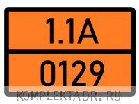 Табличка 1.1А-0129