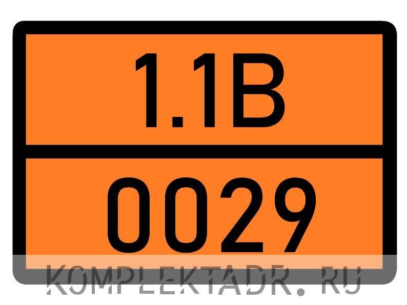 Табличка 1.1В-0029