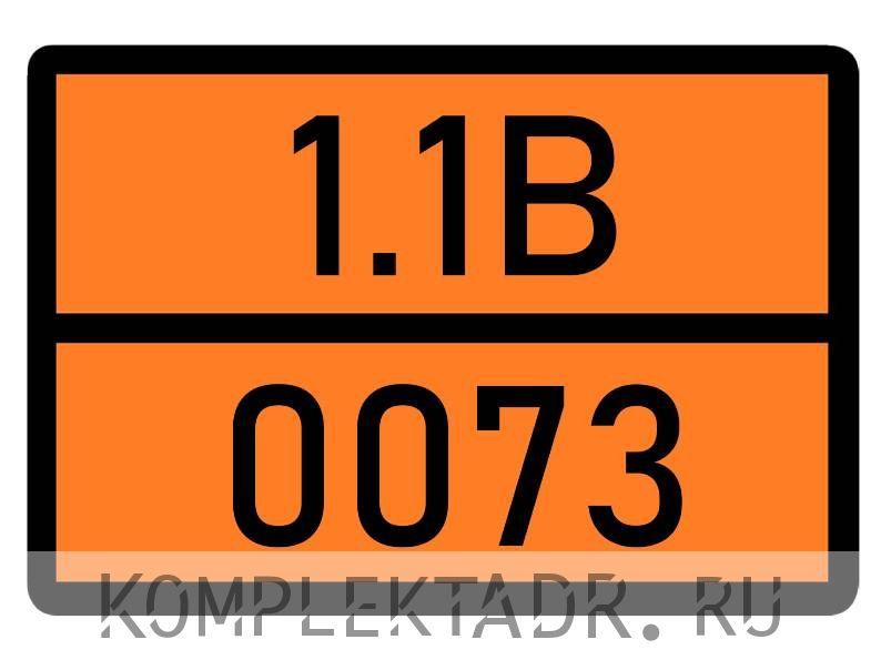 Табличка 1.1В-0073