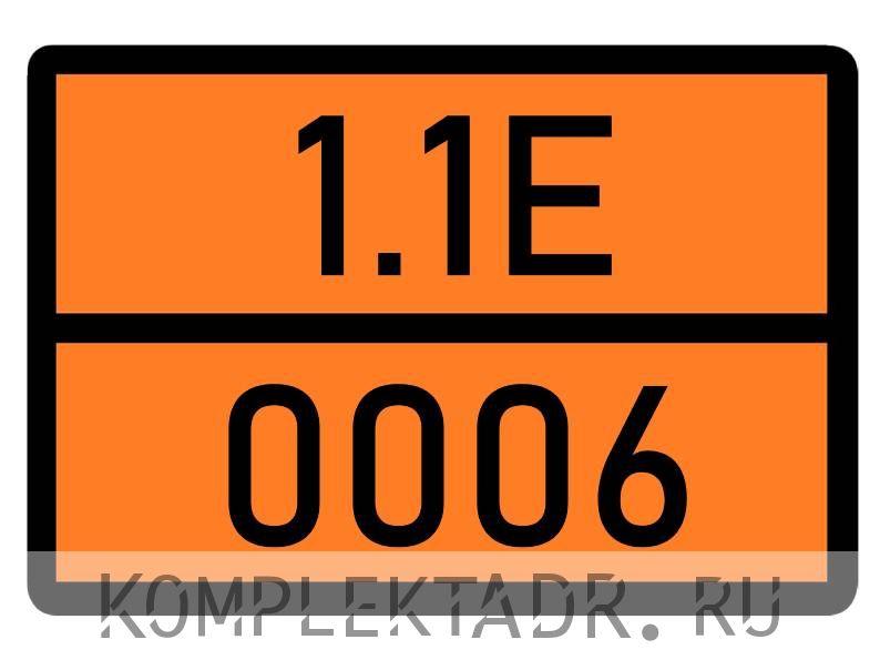 Табличка 1.1Е-0006