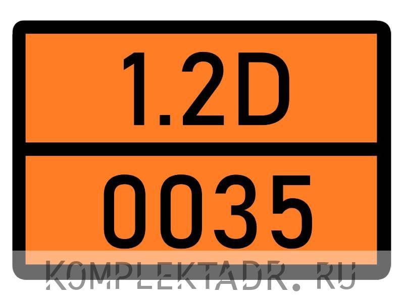 Табличка 1.2D-0035