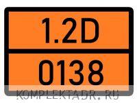 Табличка 1.2D-0138