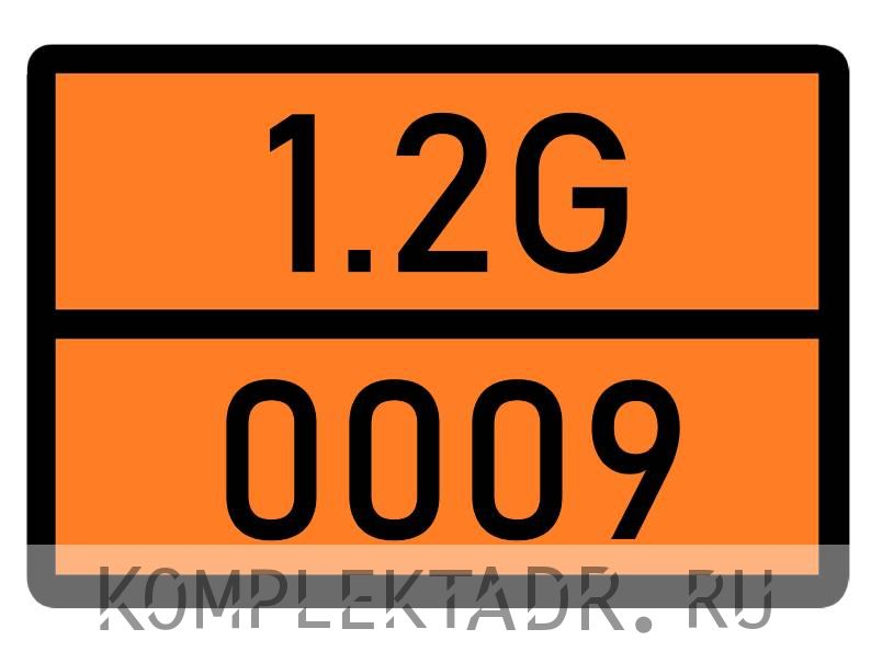 Табличка 1.2G-0009
