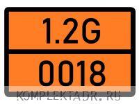 Табличка 1.2G-0018