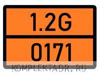 Табличка 1.2G-0171
