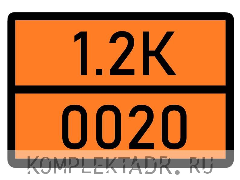Табличка 1.2К-0020