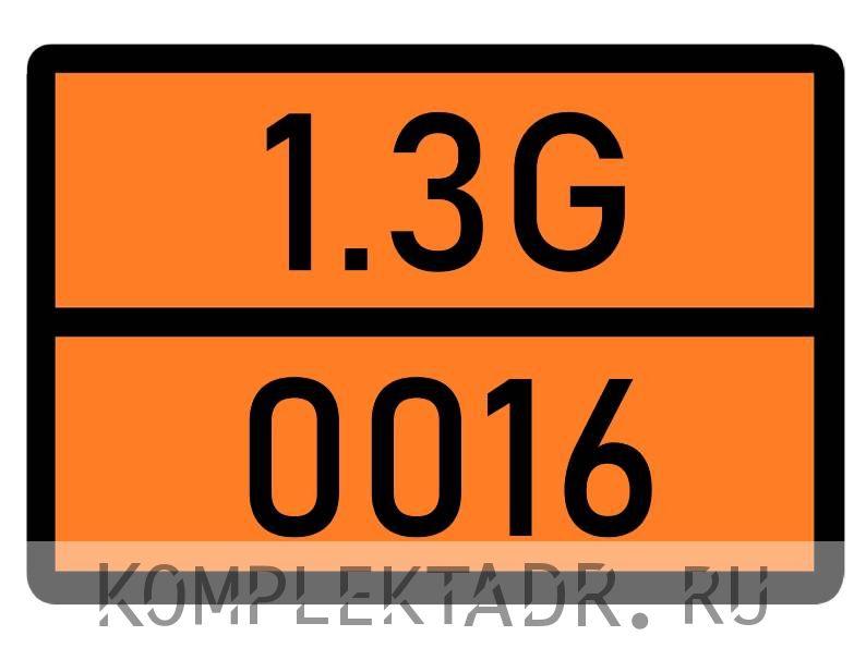 Табличка 1.3G-0016