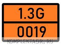 Табличка 1.3G-0019