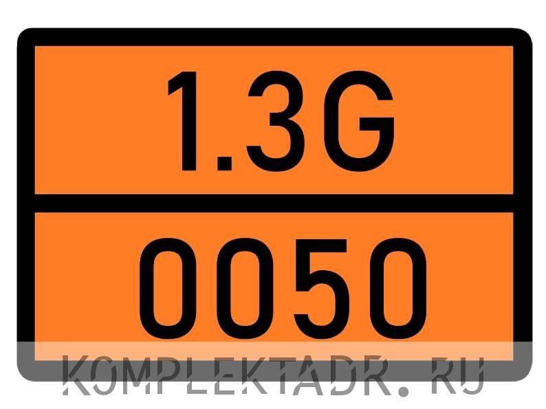Табличка 1.3G-0050