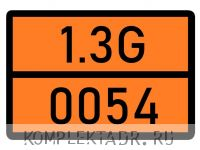 Табличка 1.3G-0054